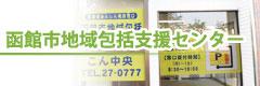 函館市地域包括支援センターこん中央