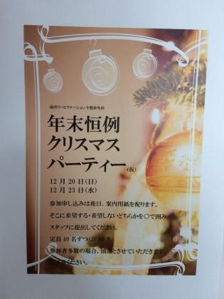 通所リハ整形(医療)20151005