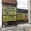 函館市地域包括支援センターが新しくなりました