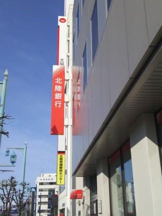 北陸銀行3