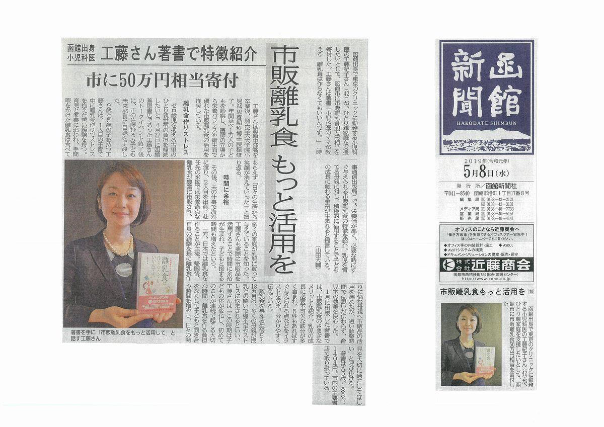 新聞 函館